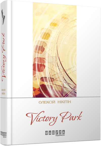 victory-park