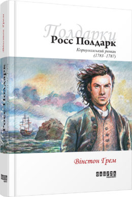 FB677025Y_Ross Poldark_cover_3Д